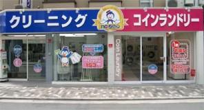 ノムラクリーニング宮之阪店